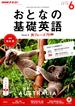 NHK テレビおとなの基礎英語 2016年 06月号 [雑誌]