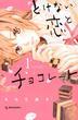 とけない恋とチョコレート 1 (デザート)(デザートKC)