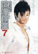 喧嘩稼業 7 (ヤングマガジン)(ヤンマガKC)