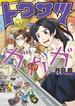 トクサツガガガ 7 (ビッグコミックス)(ビッグコミックス)