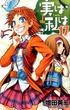 実は私は 17 (少年チャンピオン・コミックス)(少年チャンピオン・コミックス)