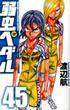弱虫ペダル 45(少年チャンピオン・コミックス)