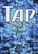 TAP(河出文庫)