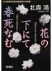日本推理作家協会賞受賞作全集 95 花の下にて春死なむ