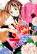 大正ロマンチカ 12 (MISSY COMICS)