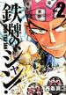 鉄牌のジャン! Vol.2 (近代麻雀コミックス)