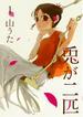 兎が二匹(BUNCH COMICS) 2巻セット(バンチコミックス)