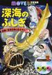 深海のふしぎ 追跡!深海生物と巨大ザメの巻(講談社の動く学習漫画MOVE COMICS)