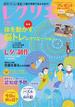 レクリエ 高齢者介護をサポートするレクリエーション情報誌 2016−7・8月 体を動かす脳トレレク 七夕の制作
