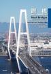 鋼橋 鋼橋および合成橋の概念と設計