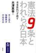 憲法9条とわれらが日本 未来世代へ手渡す(筑摩選書)