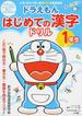 ドラえもんはじめての漢字ドリル 1年生 小学1年生で習う漢字80字を徹底練習