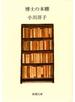博士の本棚(新潮文庫)