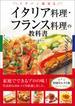 【期間限定価格】イチバン親切なイタリア料理・フランス料理の教科書 特別セレクト版