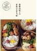 後藤由紀子の家族のお弁当帖