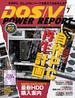 DOS/V POWER REPORT 2016年7月号(DOS/V POWER REPORT)