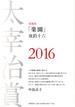 太宰治賞 2016