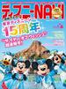 ディズニーNAVI'16 東京ディズニーシー15周年special(1週間MOOK)