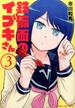 鉄仮面のイブキさん 3 (MANGA TIME COMICS)(まんがタイムコミックス)