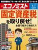 週刊エコノミスト2016年6/7号