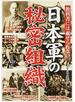 教科書には載せられない日本軍の秘密組織 日本軍が行った諜報戦と謀略の真相に迫る