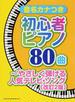 音名カナつき初心者ピアノ80曲 やさしく弾ける人気テレビ・ソング 改訂2版