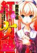 男塾外伝 紅!!女塾 3 (NICHIBUN COMICS)(NICHIBUN COMICS)