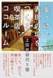 釜ケ崎で表現の場をつくる喫茶店、ココルーム