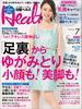 日経ヘルス 2016年7月号