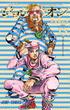 ジョジョリオン volume13 ジョジョの奇妙な冒険 Part8 (ジャンプコミックス)