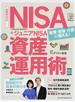 NISA+ジュニアNISA資産運用術