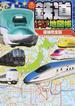 鉄道ものしりスーパー地図帳 最強完全版