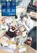 四畳半の祓魔師 1 (BUNCH COMICS)(バンチコミックス)