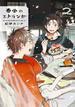 春風のエトランゼ 2 (on BLUE comics)