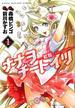 ナナヲチートイツ−紅龍− 1 (近代麻雀コミックス)