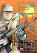 ゴルゴ13 181 (SPコミックス)(SPコミックス)