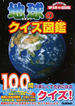 地球のクイズ図鑑