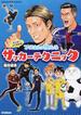 プロ選手が教えるサッカーテクニック マンガでよくわかる! (GAKKEN SPORTS BOOKS)(学研スポーツブックス)