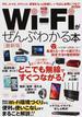 知識ゼロからWi‐Fiがぜんぶわかる本 PC、スマホ、タブレット、家電をもっと快適に、いちばんお得につなぐ! 2016最新版(洋泉社MOOK)