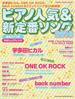 ピアノ人気&新定番ソング 2016(SHINKO MUSIC MOOK)