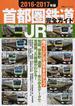 首都圏鉄道完全ガイド JR編2016−2017年版(双葉社スーパームック)
