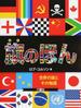 旗のほん 世界の旗とその物語
