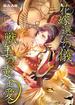 花嫁選びの儀、獣王の黄金愛
