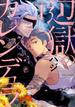 辺獄のカレンデュラ 1 (DARIA COMICS)