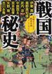 戦国秘史 歴史小説アンソロジー(角川文庫)