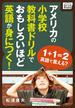 【期間限定特別価格】アメリカの小学校教科書ドリルでおもしろいほど英語が身につく!