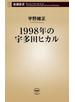1998年の宇多田ヒカル(新潮新書)