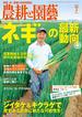 農耕と園芸2016年7月号