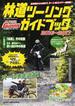 林道ツーリングガイドブック 2016〜2017