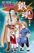 銀魂 第65巻 (ジャンプコミックス)(ジャンプコミックス)